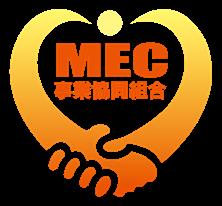 MEC 事業協同組合 logo